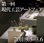 第一回現代工芸アートフェア